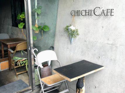 ロードバイクで立ち寄りたい。二子玉川近くのカフェCHICHI Cafe (チチカフェ)