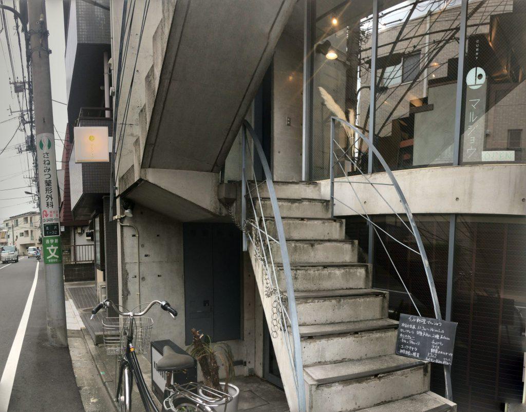 井の頭線池ノ上駅のオシャレなカレー屋さん「マルジョウ」